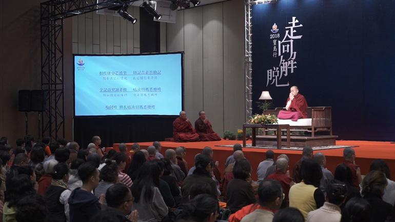 2018台湾系列讲座 密法的核心教义