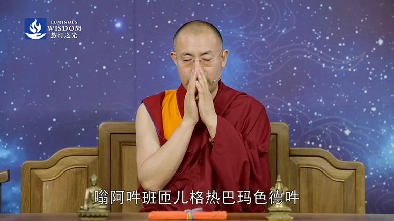 慧灯禅修课25 加行的修法-菩提心2